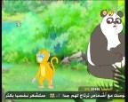 الحلقة  26(القرد المغامر)