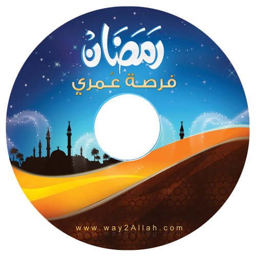 إسطوانة رمضان فرصة عمري