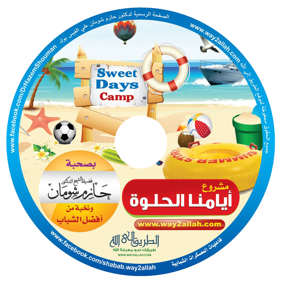 DVD معسكر ايامنا الحلوة 1