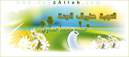التوبة طريق الجنة ( 13/9/2009 ) عاشق الجنة