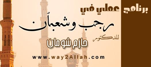 برنامج عملي في رجب وشعبان