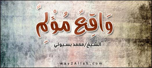 واقع مؤلم- الشيخ محمد بسيوني