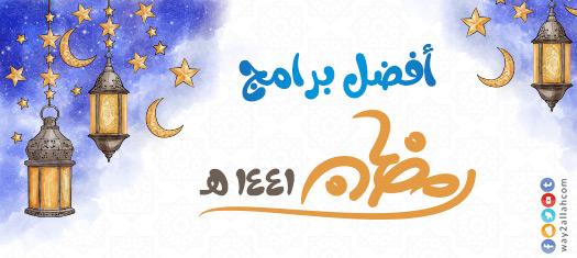 برامج رمضان 1441