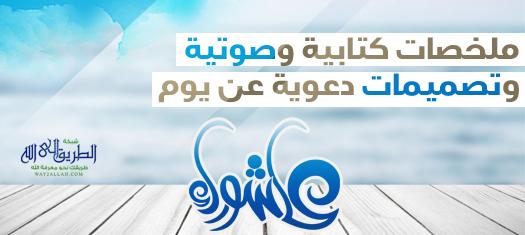 ملخصات كتابية وصوتية وتصميمات عن يــوم عــاشـوراء