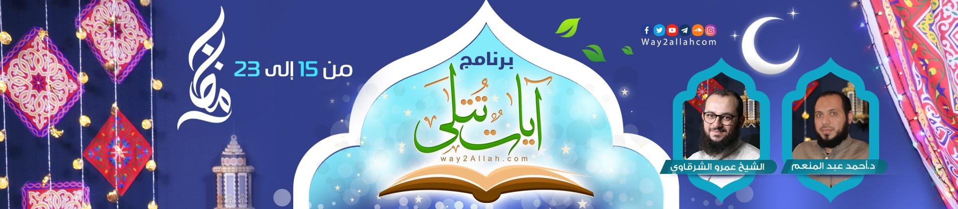 قريبا الموسم الجديد من • برنامج آيات تتلى • | مع د أحمد عبد المنعم والشيخ عمرو الشرقاوي