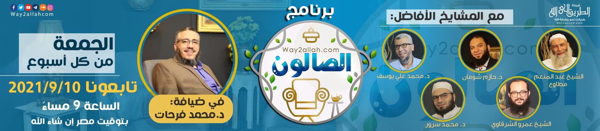 برنامج الصالون | مجموعة من الدعاة والعلماء الأفاضل في ضيافة د.محمد فرحات