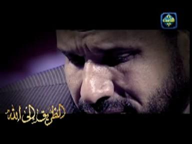 دموع أم 3 - للشيخ سالم أبو الفتوح