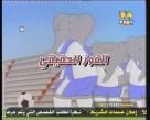 إضغط لمشاهدة ''الفوز الحقيقي (بابار) ''