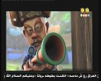 إضغط لمشاهدة ''وحيد ضد الجميع   ( بندق وبرعم) ''