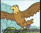 إضغط لمشاهدة ''المحافظة علي الحمام  (ماهر صديق البيئة) ''