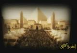 إضغط لمشاهدة ''نهاية فرعون ''