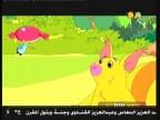 إضغط لمشاهدة ''غسل الايدي  (دودو و الاصدقاء) ''