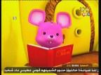 إضغط لمشاهدة ''الذكاء والنظارات  (دودو و الاصدقاء) ''