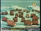 إضغط لمشاهدة ''قطيع الأغنام  (مغامرات رامي) ''
