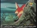 إضغط لمشاهدة ''الثعلوب الجائع  (مغامرات رامي) ''