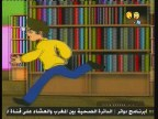 إضغط لمشاهدة ''المكتبة (عالم المعرفة) ''