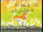 إضغط لمشاهدة ''التحليق في الجو (همتارو) ''