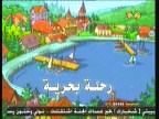 إضغط لمشاهدة ''رحلة بحرية(فهيم وفطين) ''