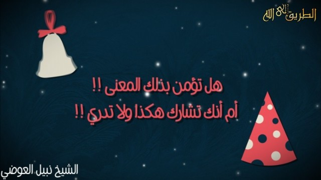 إضغط لمشاهدة ''ترضى إنك تكون منهم !! / الشيخ نبيل العوضي ''