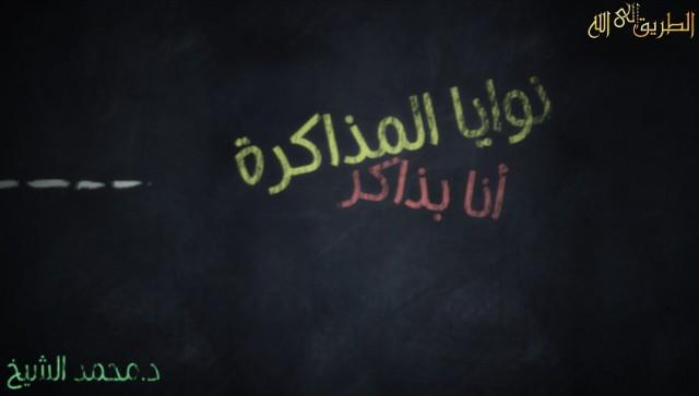 إضغط لمشاهدة ''بتذاكر ليه ؟؟ / د.محمد الشيخ ''