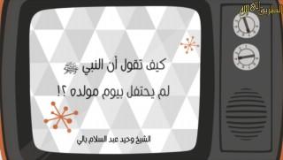 إضغط لمشاهدة ''كيف نحتفل بالمولد النبوي ؟ / الشيخ وحيد عبد السلام بالي ''