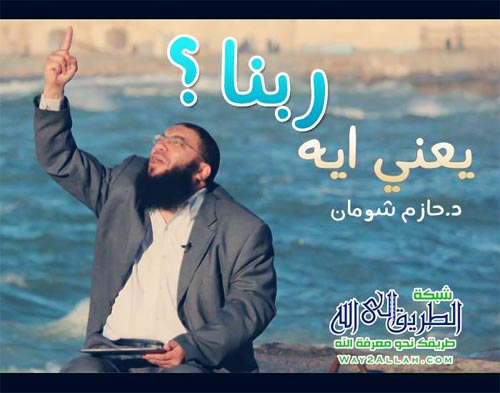 إضغط لمشاهدة ''يعني إيه ربنا؟ ''