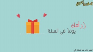 إضغط لمشاهدة ''زُر أمك يوماً في السنة !! / الشيخ وحيد عبد السلام بالي ''