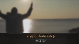 إضغط لمشاهدة ''الصبر على الطاعة د.ضياء بدور ''