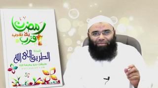 إضغط لمشاهدة ''الصبر عن المعصية د.غريب رمضان ''