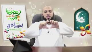 إضغط لمشاهدة ''واجبنا نحو القرآن د.أحمد عبد المنعم  ''