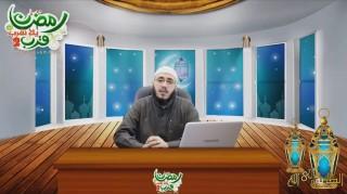 إضغط لمشاهدة ''حالات خاصة لأحكام الصيام د.محمد فرحات ''