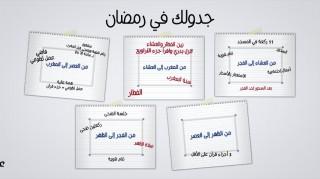 إضغط لمشاهدة ''اعمل جدولك الشخصي في رمضان د.محمد جلال ''