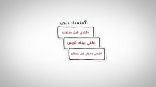 إضغط لمشاهدة ''عشر نصائح لست البيت د.محمد جلال ''