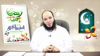 إضغط لمشاهدة ''رمضان شهر الفتوحات د.أحمد سيف ''