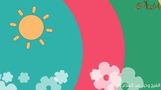 إضغط لمشاهدة ''يوم عادي / الشيخ وحيد عبد السلام بالي ''