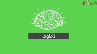 إضغط لمشاهدة ''للعقول الراقية !! تأملوها ''