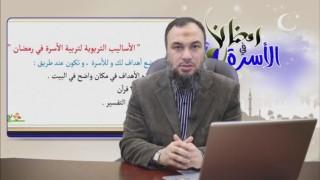إضغط لمشاهدة ''الأسرة المسلمة في رمضان د.أسامة زيدان ''