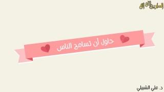 إضغط لمشاهدة ''كم أتمنى أن أسمعها منك / د.علي الشبيلي ''