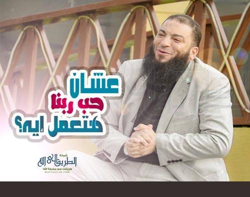 إضغط لمشاهدة ''عشان حب ربنا هتعمل إيه؟ ''