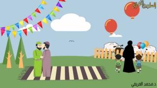 إضغط لمشاهدة ''هذا عيدنا (عيد الأضحى) / الشيخ نبيل العوضي ، الشيخ مشاري الخراز ''