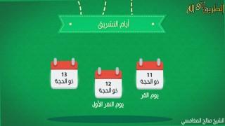 إضغط لمشاهدة ''أيام في ضيافة الرحمن / الشيخ صالح المغامسي ، الشيخ نبيل العوضي ''