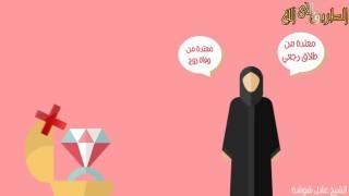 إضغط لمشاهدة ''حكم التصريح بخطبة المعتدة  / الشيخ عادل شوشة ''