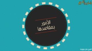 إضغط لمشاهدة ''قاعدة الأمور بمقاصدها  / الشيخ عادل شوشة ''