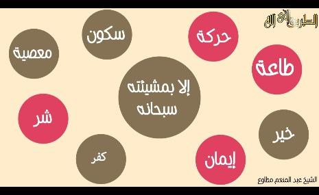 إضغط لمشاهدة ''أركان الإيمان بالقدر / الشيخ عبد المنعم مطاوع ''