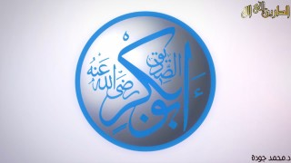 إضغط لمشاهدة ''لمحات من حياة الصديق / د.محمد جودة ''