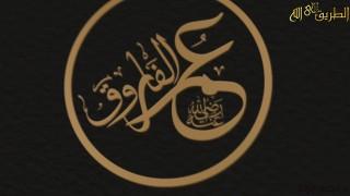 إضغط لمشاهدة ''لمحات من حياة الفاروق / د.محمد جودة ''