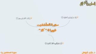 إضغط لمشاهدة ''(كلا) والتهديدات المرعبة / د.حازم شومان ، د.أحمد عبد المنعم ''