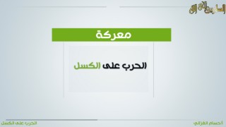 إضغط لمشاهدة ''معركة الحرب على الكسل / أ.حسام الغزالي ''