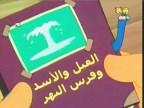 إضغط لمشاهدة ''الفيل والاسد وفرس النهر (المحقق الذكي) ''