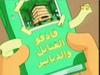 إضغط لمشاهدة ''قاذفو القنابل والدبابير (المحقق الذكي) ''